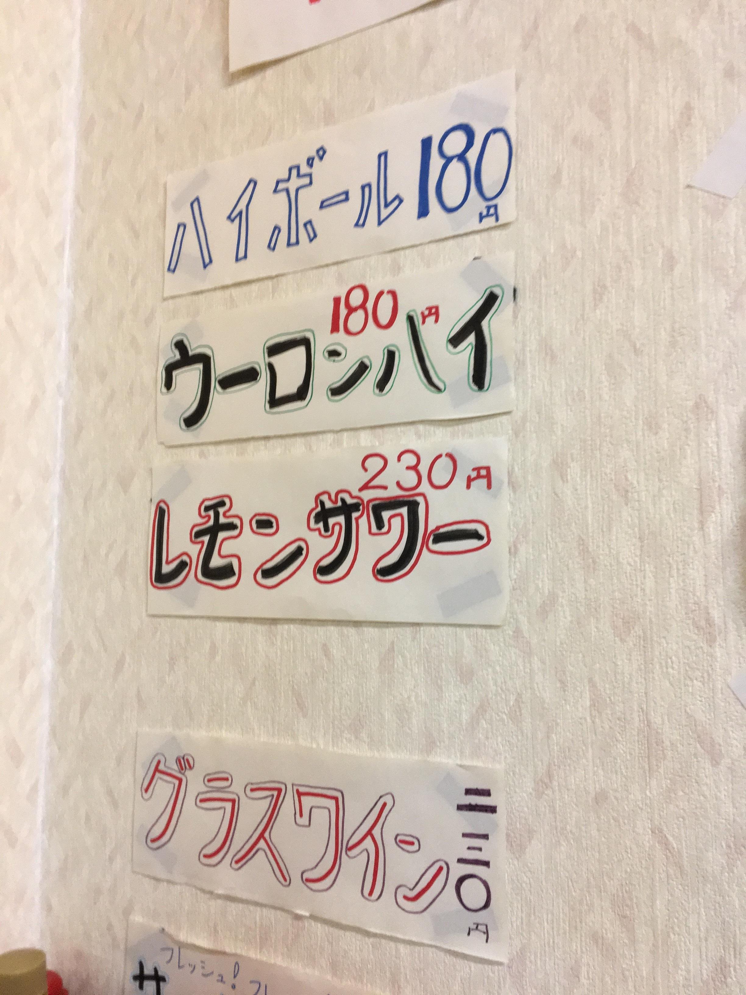生ビール220円に対してレモンサワー230円