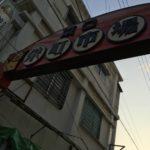 沖縄プチ旅・計画2 那覇にあるセンベロ【栄町市場】