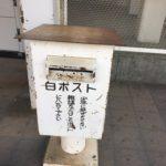 茨城プチ旅行と上野にある老舗居酒屋