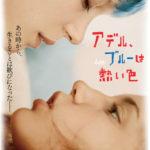 『アデル、ブルーは熱い色』一生彼女が出来ない男の感想