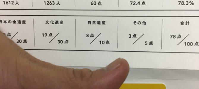 世界遺産検定・3級【合格】しました
