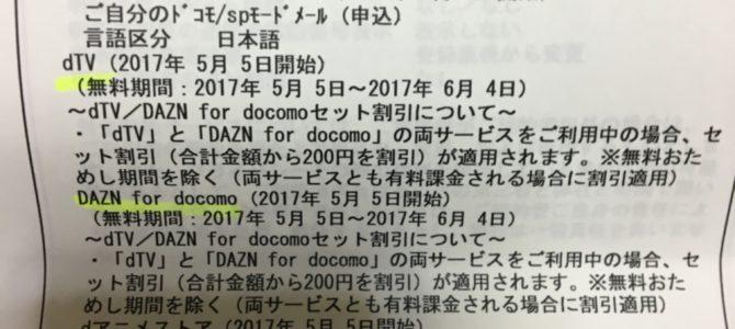 格安SIMに変更しました①~鬼畜ドコモショップ編~