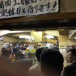 渋谷 富士屋本店 昭和を感じる立ち飲み屋