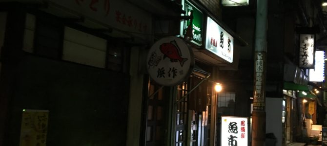 野毛会 ~男二人でセンベロ×5件ハシゴ酒~