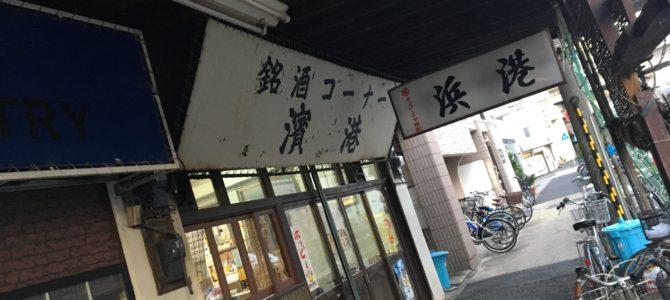 日本三大ドヤ街・寿町