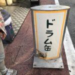 【銀座)こんな場所にせんべろ!『缶居酒屋ドラム』≪動画あり≫