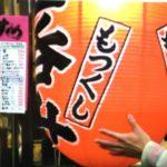 【 有楽町】駅近にあった!せんべろ立飲み『きくのこ』(旧:もつくし)≪動画あり≫