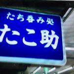 【 有楽町】駅前ビル1号館・狭い場所で広い心『たこ助』≪動画あり≫
