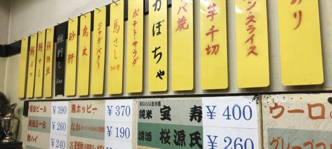 【新橋】駅前ビル2号館・秘境せんべろ立呑『こひなた』≪動画あり≫