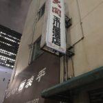 【浜松町】座れるせんべろ角打ち『玉川屋酒店』≪動画あり≫