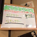 【浜松町】から3分80円レバーでせんべろ!『ぎんぶた』≪動画あり≫