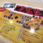 【上野】天ぷら屋のせんべろ・生中1杯に生レモンサワー2杯+てんぷらで千円!『かっちゃん』≪動画あり≫
