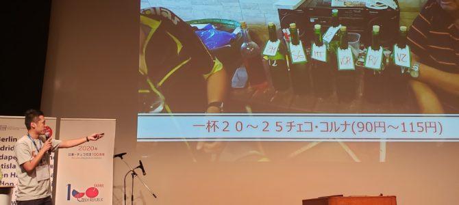 東京チェコフェスティバル2019でプレゼンを務めました