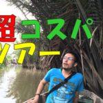 【海外旅行】超コスパが良いツアー・トップ4